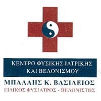 93c811ebca ΜΠΑΛΑΗΣ ΒΑΣΙΛΕΙΟΣ